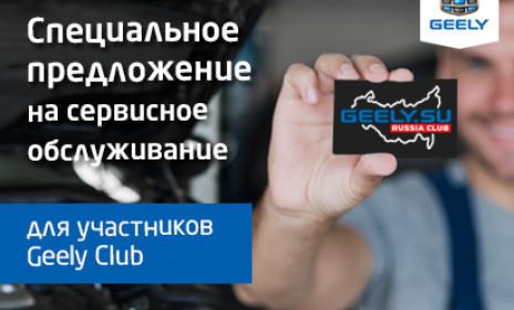 Geely Club - Джили Центр Зеленоград