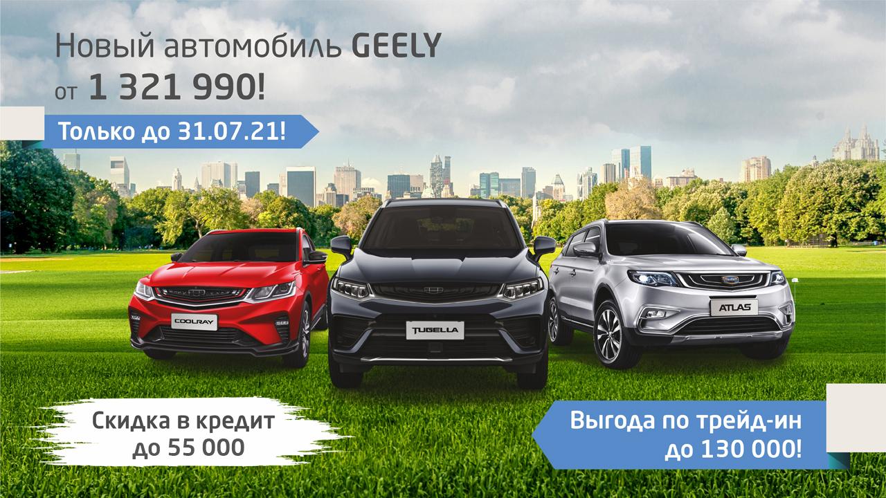 Новый GEELY от 1 321 990! - ООО «АВТОФАН»