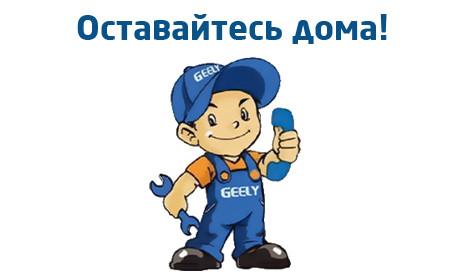 """Меры поддержки для владельцев Geely - ООО """"Обухов Автоцентр"""""""