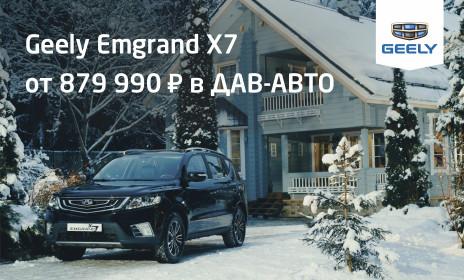 Кроссовер Geely Emgrand X7 по специальной цене в ДАВ-АВТО - ДАВ-АВТО