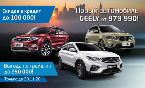 Новый GEELY от 979 990 у официального дилера GEELY в Тольятти! - ООО «АВТОФАН»