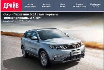"""ДРАЙВ: Паркетник NL3 стал первым полноприводным Geely - ООО """"СВ-Авто"""""""