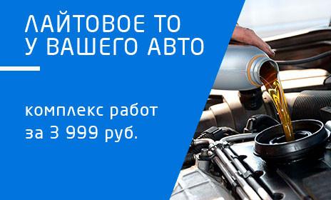 Лайтовое ТО для вашего Авто  - Флайт Авто