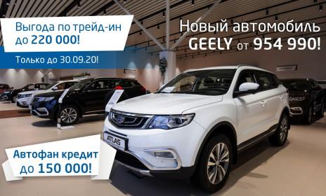 Новый GEELY от 954 990 у официального дилера GEELY в Тольятти! - ООО «АВТОФАН»