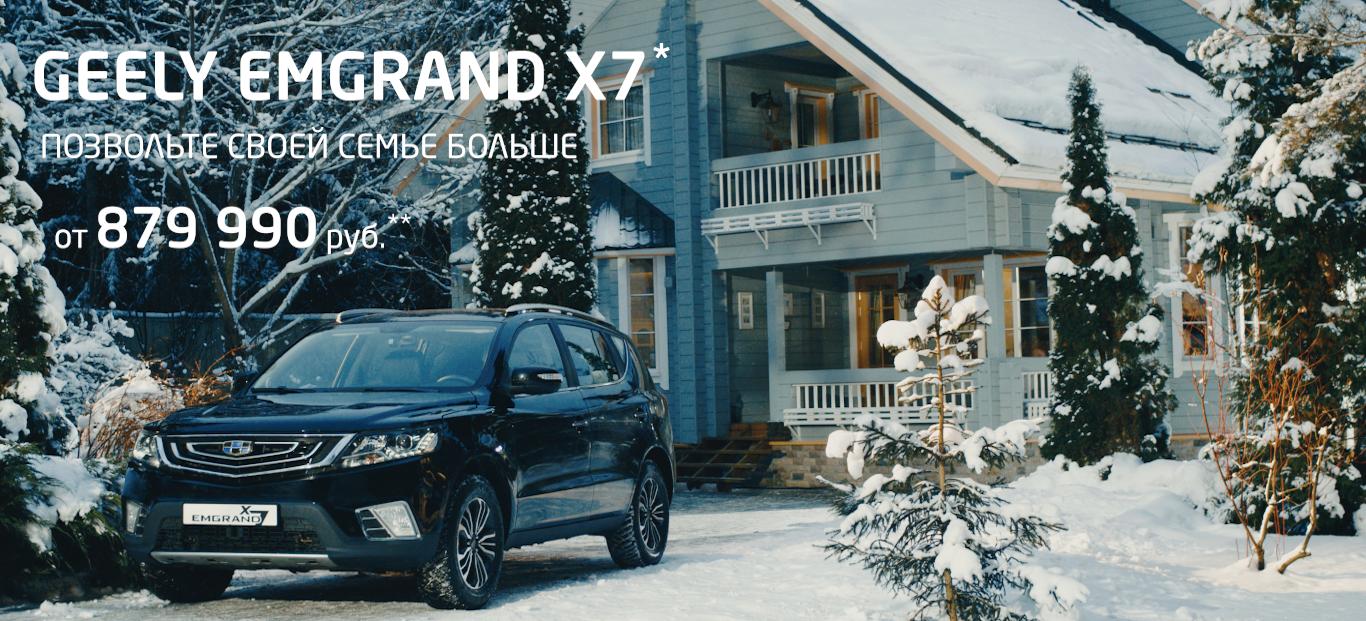 Купить Geely Emgrand X7, цены от официального дистрибьютера в Санкт-Петербурге | М2О