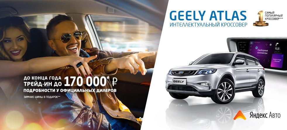 Geely | Major Auto – официальный дилер Джили в Москве. Купить новые автомобили Джили 2019
