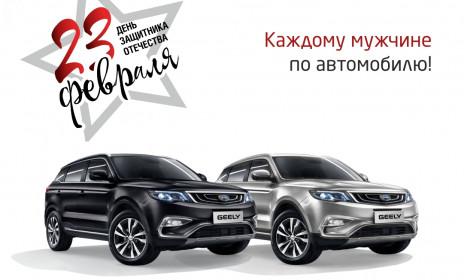 """С 23 февраля! - ООО """"СВ-Авто"""""""