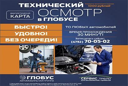 """ПРОЙДИТЕ ТЕХОСМОТР В ГЛОБУСЕ! - ООО """"Глобус-Моторс"""""""
