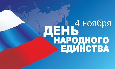С ДНЁМ НАРОДНОГО ЕДИНСТВА! - Интеравтоцентр