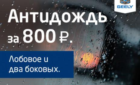 Антидождь за 800 рублей! - Джили Центр Зеленоград