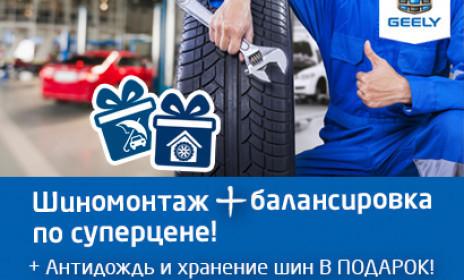 "шиномонтаж - ООО ""Автодин-Кама"""
