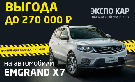 Geely Emgrand X7 с выгодой до 270 000 рублей - Экспо Кар