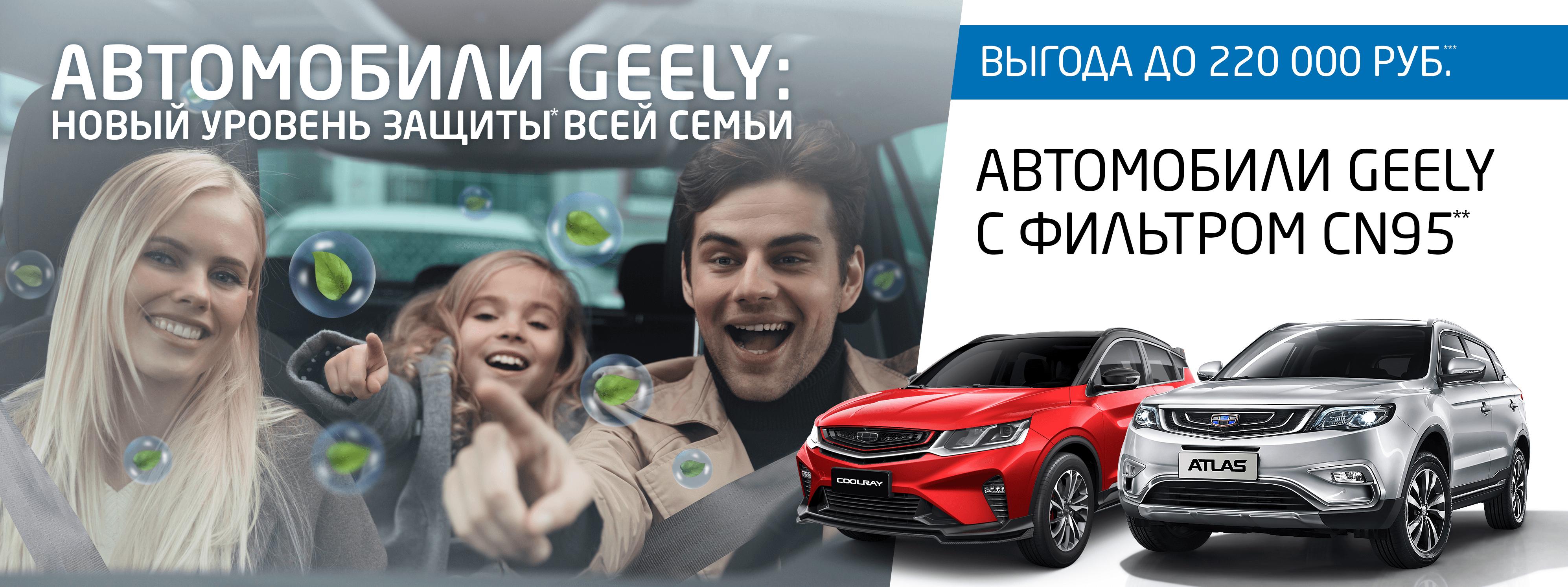 Geely Тюмень Автоград - покупку автомобиля Джили - сервис Джили - запчасти Джили Тюмень