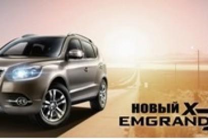 """Старт продаж автомобилей Emgrand X7 NEW!!! - ООО """"Автомагистраль"""""""