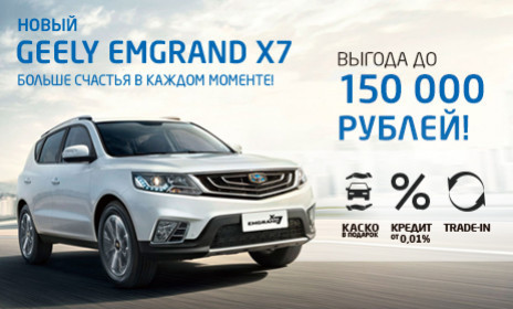 Максимальная выгода на Geely Emgrand X7  - Экспо Кар