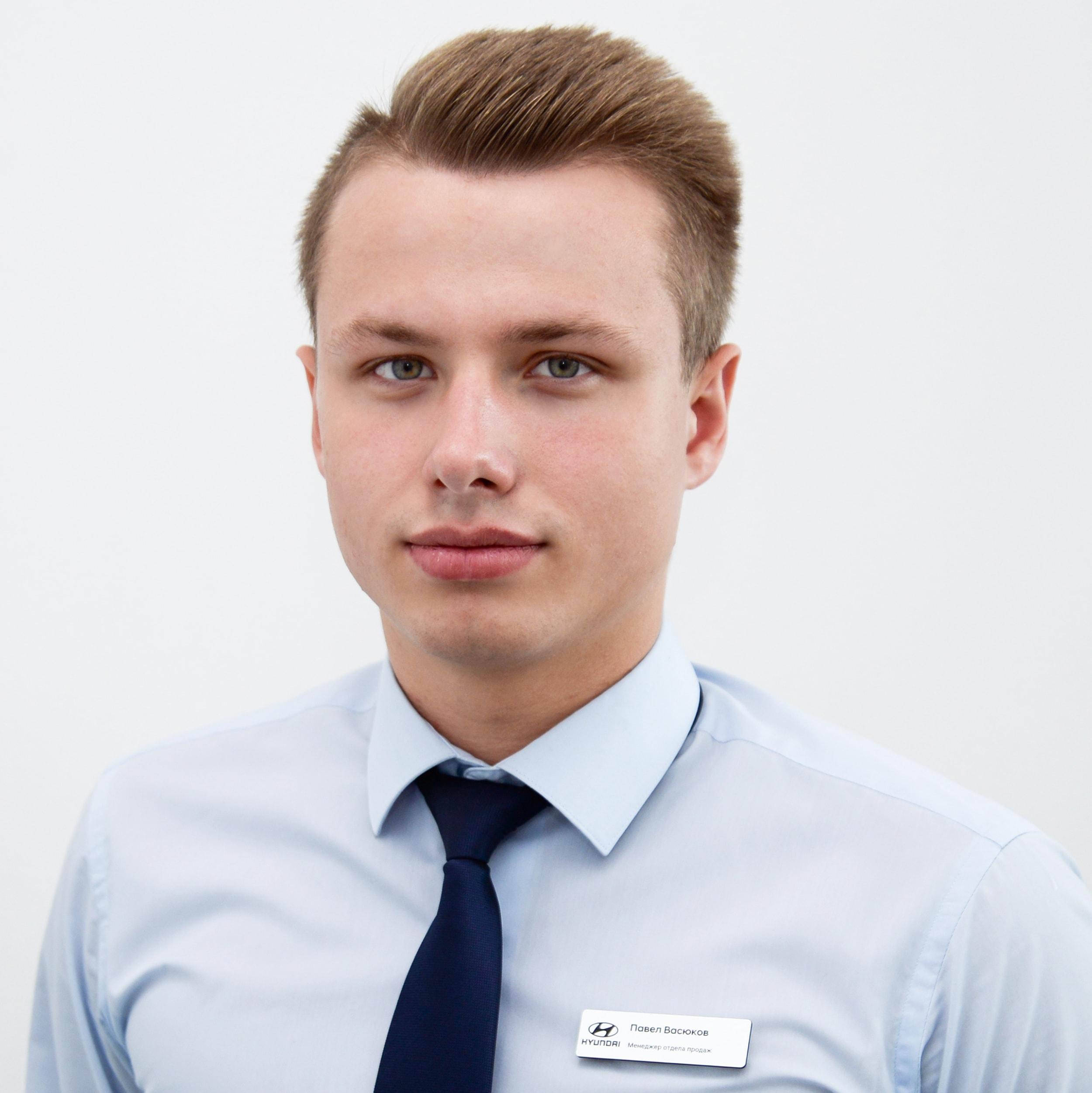 Васюков Павел