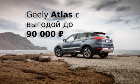 Успейте приобрести Geely Atlas с выгодой до 90 000 рублей*