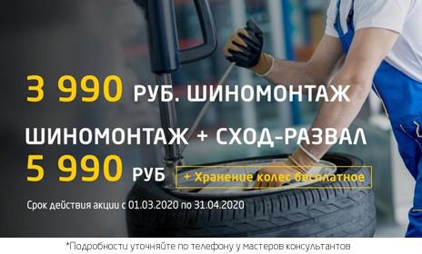 Шиномонтаж GEELY - ОБУХОВ Киевское ш.