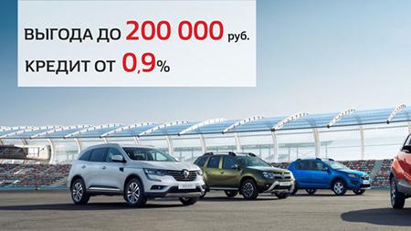 Специальное предложение при покупке автомобилей Renault!