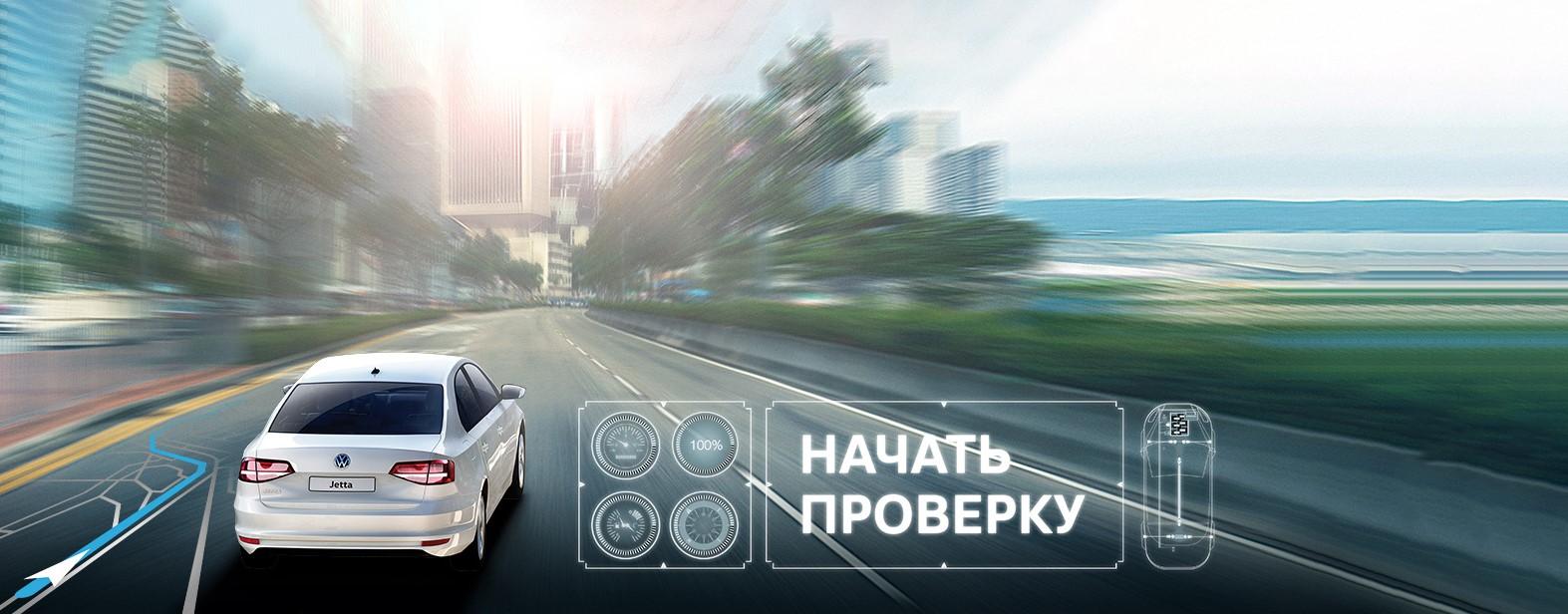 Сезонная акция - Проверка Volkswagen по 12 пунктам!