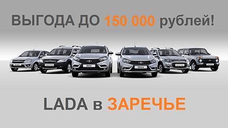 Автомобиль LADA с ВЫГОДОЙ до 150 000 рублей!