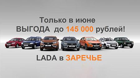 Автомобиль LADA с ВЫГОДОЙ до 145 000 рублей!