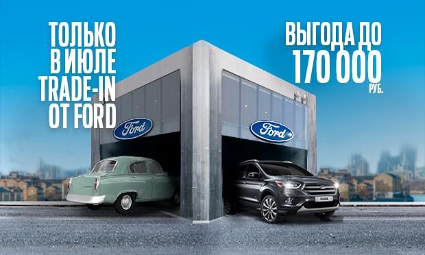 Успейте купить новый Ford по специальному предложению «программа бонус за Trade-In»!