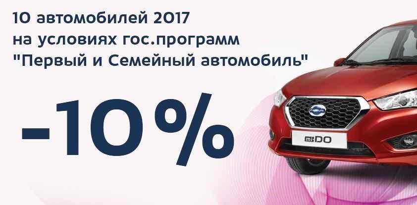 10 АВТОМОБИЛЕЙ 2017 ГОДА СО СКИДКОЙ 10% ДО КОНЦА ИЮЛЯ!