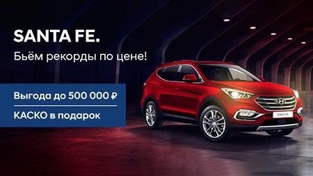 Специальные условия на  покупку Hyundai Santa Fe в сентябре!