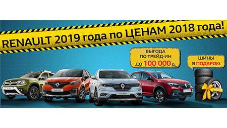 Автомобили RENAULT 2019 года по ценам 2018 года!