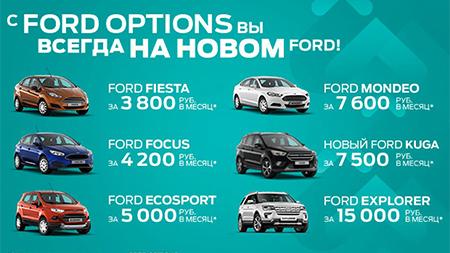 Специальные предложения Ford Credit