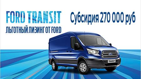 Специальные предложения на коммерческие автомобили Ford