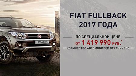 Специальные цены на новые автомобили FIAT Fullback