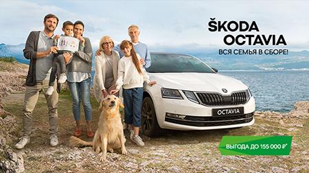 Спецпредложение на ŠKODA OCTAVIA. Выгода до 155 000 рублей