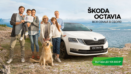 Спецпредложение на ŠKODA OCTAVIA. Выгода до 105 800 рублей