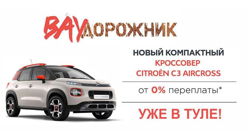 Сitroen C3 Aircross
