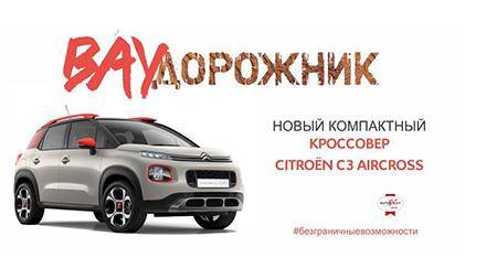 Новый компактный кроссовер Citroen C3 aircross