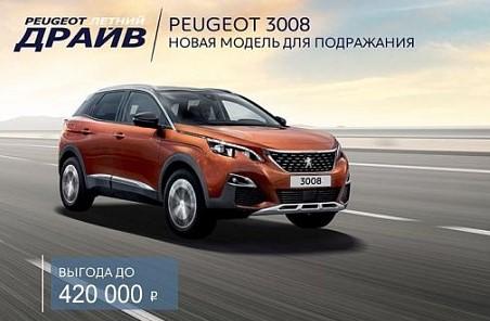 Выгодное предложение на приобретение нового Peugeot 3008!