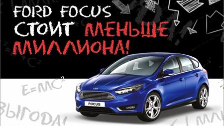 Ford Focus стоит дешевле миллиона!