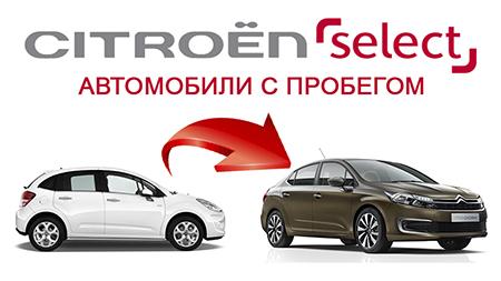 Обменяйте свой автомобиль с максимальной ВЫГОДОЙ!
