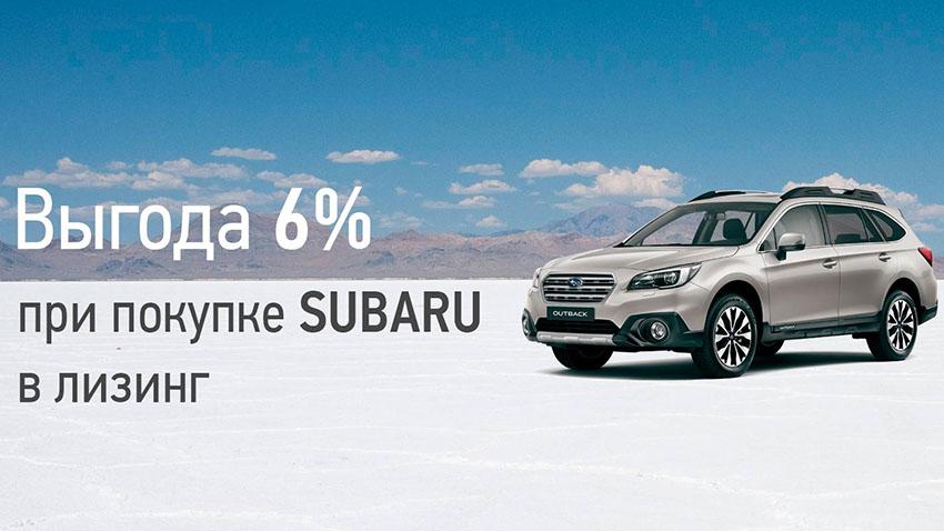 Выгода 6% при покупке автомобиля Subaru в лизинг