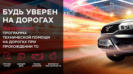 УАЗ Ассистанс: Помощь на дорогах при прохождении ТО