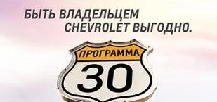 Программа «30»