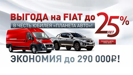 Шикарные цены на Fiat в честь 25-ти летия компании «Планета Авто»!