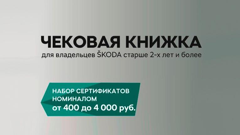 Чековая книжка владельца ŠKODA - в ПОДАРОК!