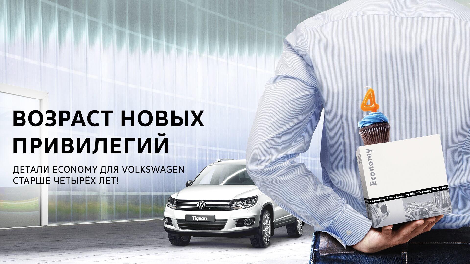 Детали Volkswagen Economy: отличная цена, проверенное качество.
