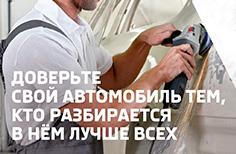 Специальное предложение на кузовной ремонт