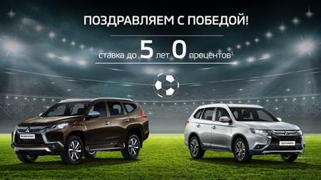 Специальное кредитное предложение на новые автомобили Mitsubishi «5:0»