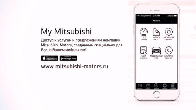 Персональный онлайн-сервис для вашего автомобиля My Mitsubishi
