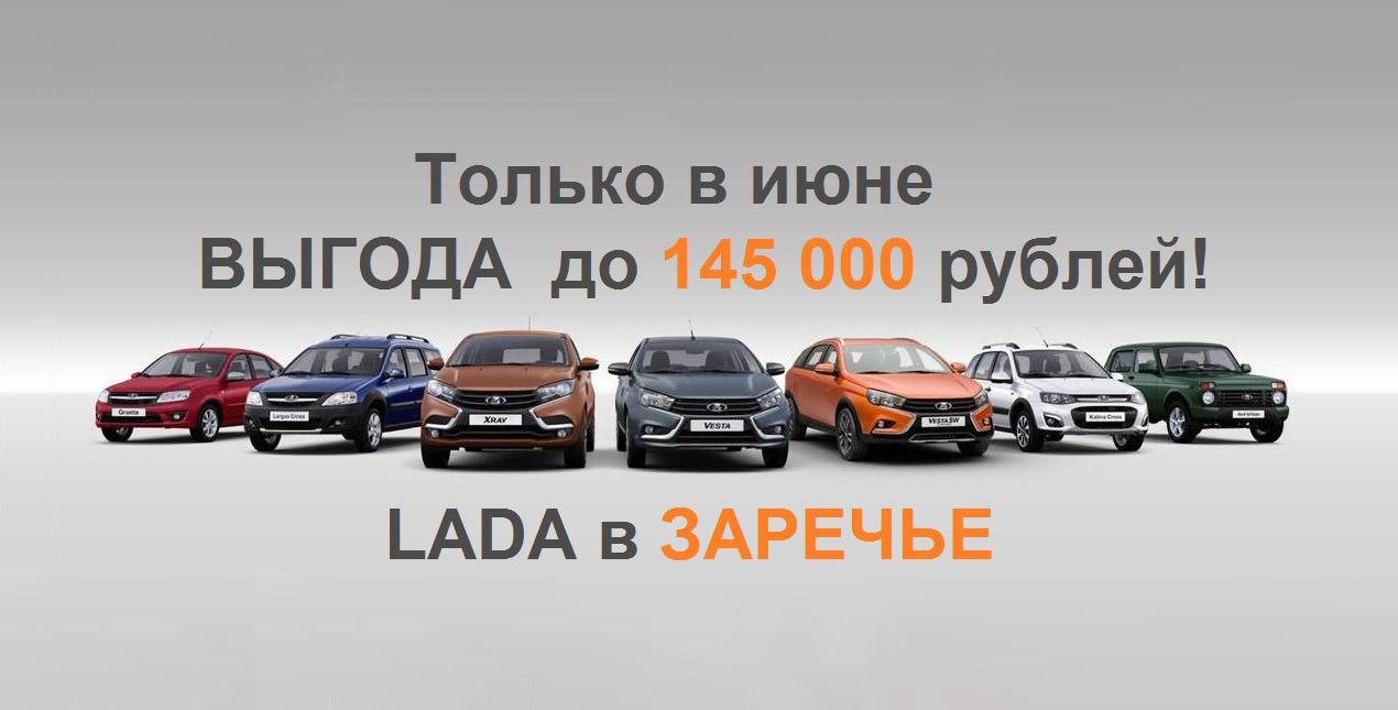 Автомобиль LADA с ВЫГОДОЙ до   145 000 рублей